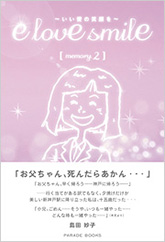 e love smile ~いい愛の笑顔を~ memory.2