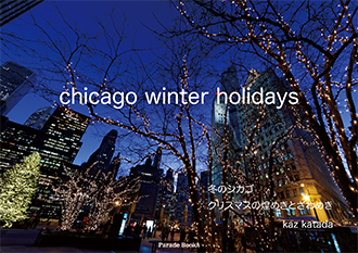 chicago winter holidays