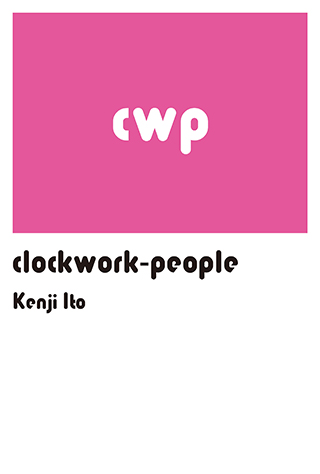 clockwork-peple