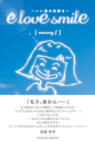 「e love smile 」~いい愛の笑顔を~memory.1